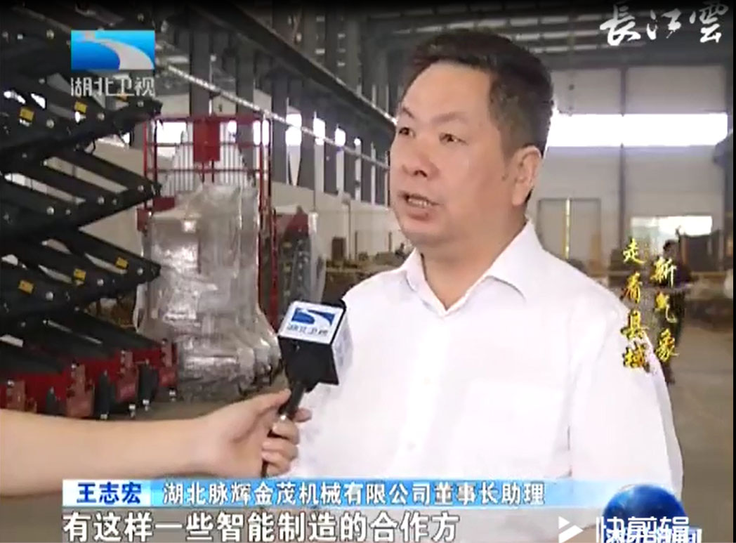 Hubei Maihui Goldmill Machine co.,ltd.is interviewed by Hubei Satellite TV
